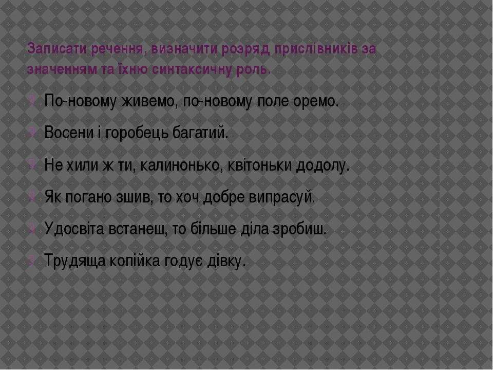 Записати речення, визначити розряд прислівників за значенням та їхню синтакси...