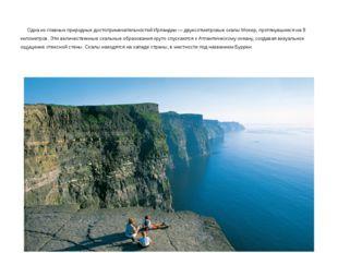 Одна из главных природных достопримечательностей Ирландии— двухсотметровые