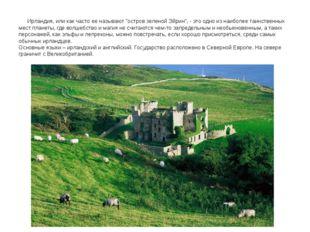 """Ирландия, или как часто ее называют """"остров зеленой Эйрин"""", - это одно из на"""
