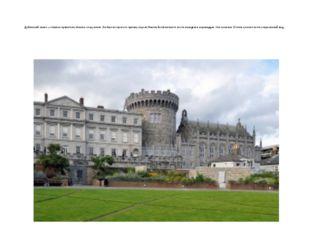 Дублинский замок— главное правительственное сооружение. Он был построен по