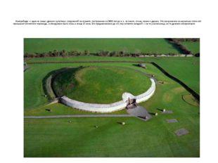 Ньюгрейндж— одно из самых древних культовых сооружений на планете, построен