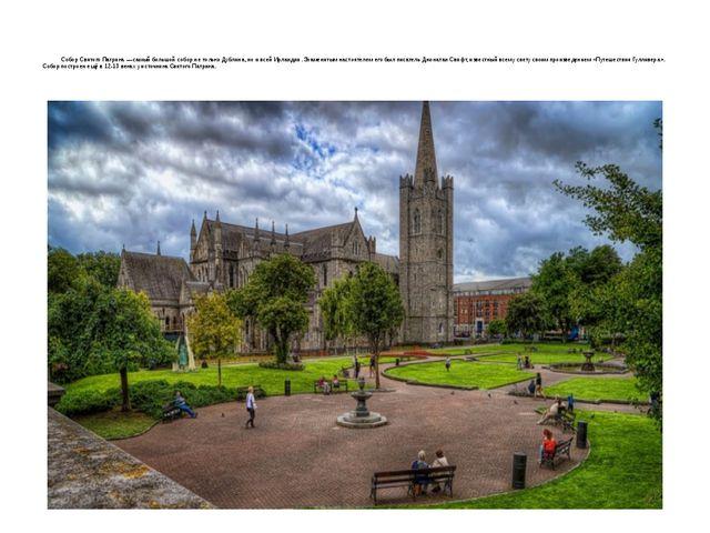 Собор Святого Патрика— самый большой собор не только Дублина, но и всей Ирл...