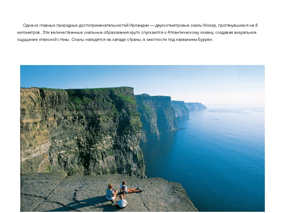 Одна из главных природных достопримечательностей Ирландии— двухсотметровые...