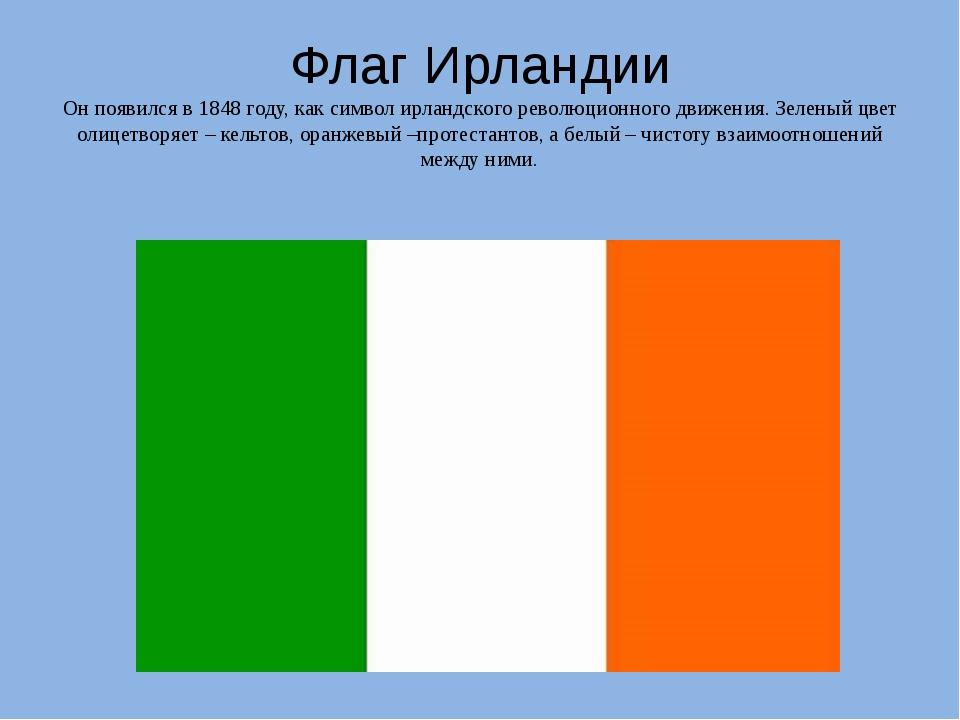 Флаг Ирландии Он появился в 1848 году, как символ ирландского революционного...