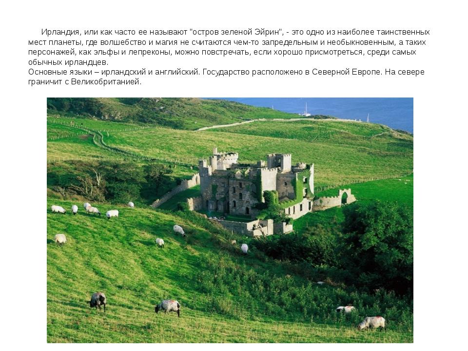 """Ирландия, или как часто ее называют """"остров зеленой Эйрин"""", - это одно из на..."""