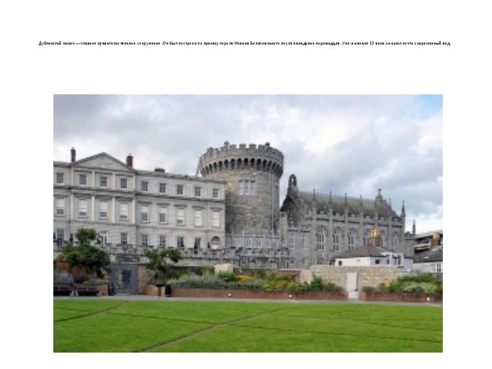 Дублинский замок— главное правительственное сооружение. Он был построен по...