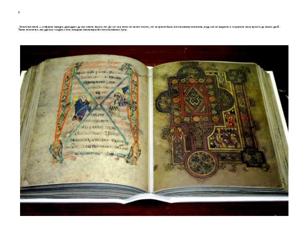 К Кельтская книга— собрание загадок, дошедших до нас сквозь тысячу лет. До с...