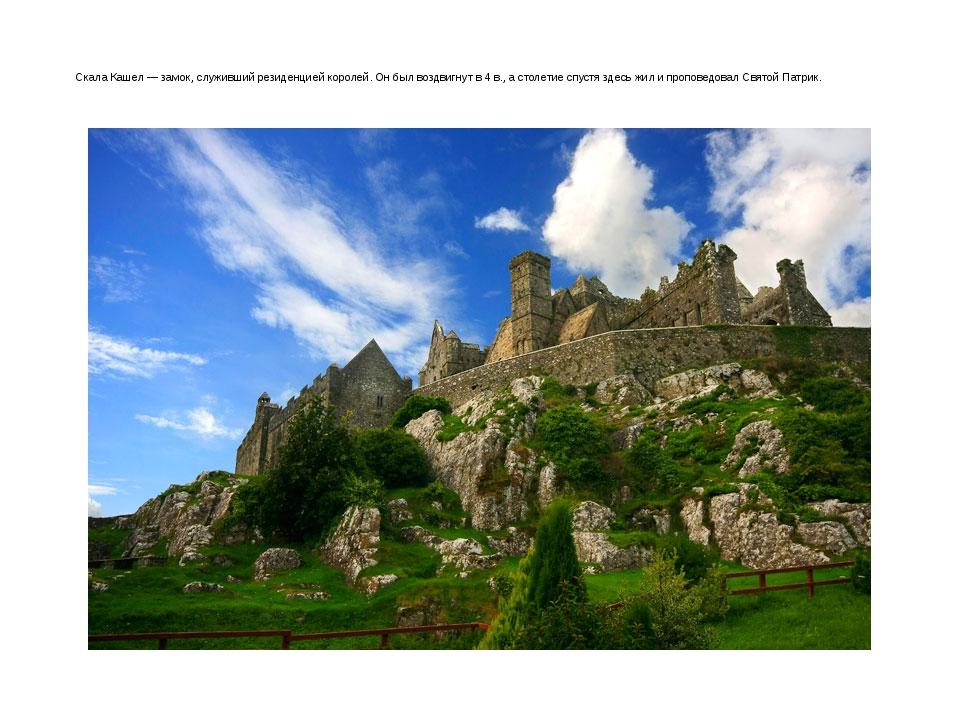 Скала Кашел— замок, служивший резиденцией королей. Он был воздвигнут в 4 в....
