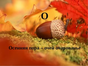О Осенняя пора – очей очарованье