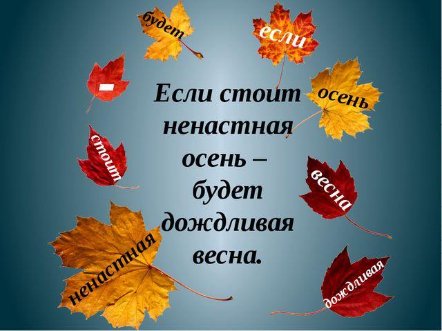 если стоит ненастная осень будет дождливая весна - Если стоит ненастная осень...