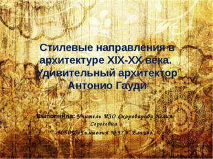 Стилевые направления в архитектуре XIX-XX века. Удивительный архитектор Антон