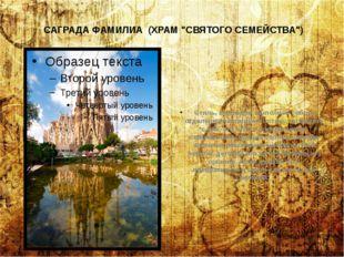 """САГРАДА ФАМИЛИА (ХРАМ """"СВЯТОГО СЕМЕЙСТВА"""") Стиль, в котором выполнен собор,"""