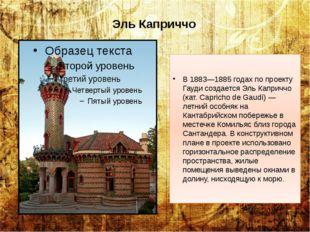 Эль Каприччо В 1883—1885 годах по проекту Гауди создается Эль Каприччо (кат.