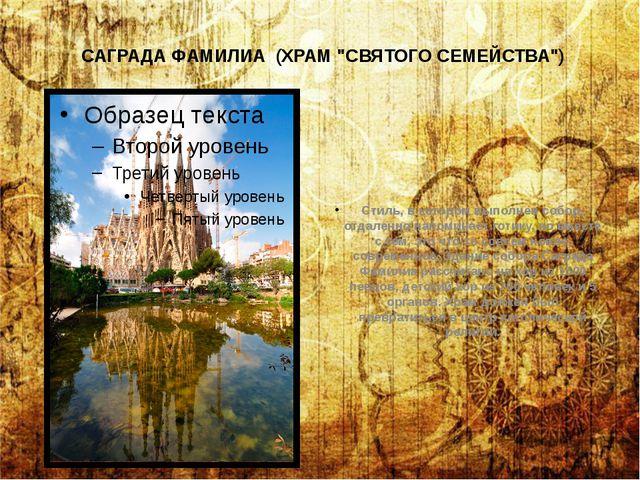 """САГРАДА ФАМИЛИА (ХРАМ """"СВЯТОГО СЕМЕЙСТВА"""") Стиль, в котором выполнен собор,..."""