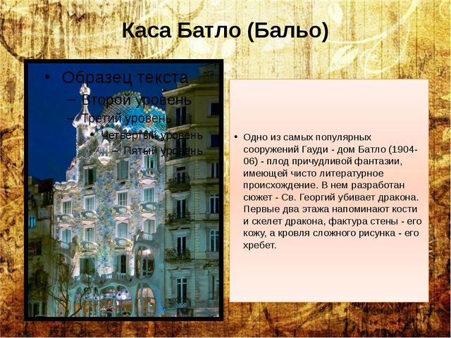 Каса Батло(Бальо) Одно из самых популярных сооружений Гауди - дом Батло (190...
