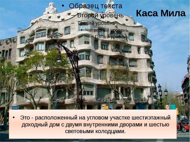 Это - расположенный на угловом участке шестиэтажный доходный дом с двумя вну...