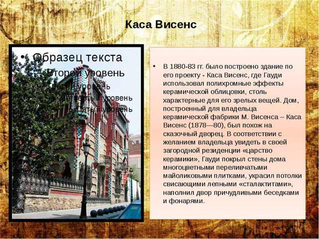 Каса Висенс В 1880-83 гг. было построено здание по его проекту - Каса Висенс,...