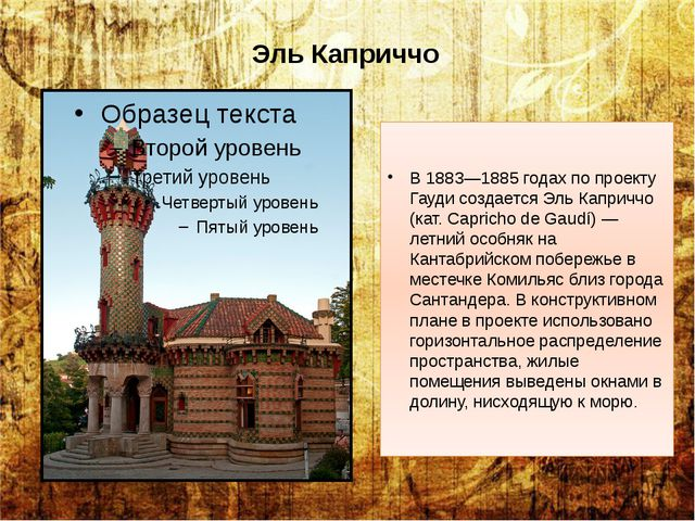 Эль Каприччо В 1883—1885 годах по проекту Гауди создается Эль Каприччо (кат....
