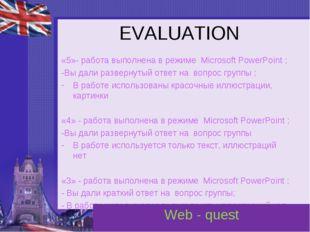 EVALUATION «5»- работа выполнена в режиме Microsoft PowerPoint ; -Вы дали ра