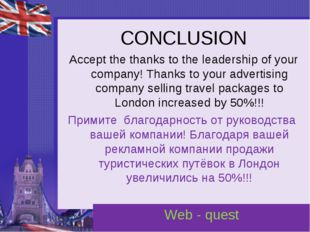 CONCLUSION Accept the thanks to the leadership of your company! Thanks to you