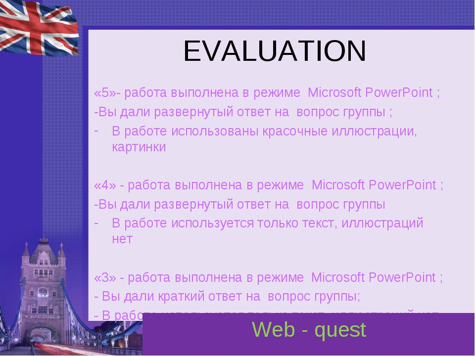 EVALUATION «5»- работа выполнена в режиме Microsoft PowerPoint ; -Вы дали ра...