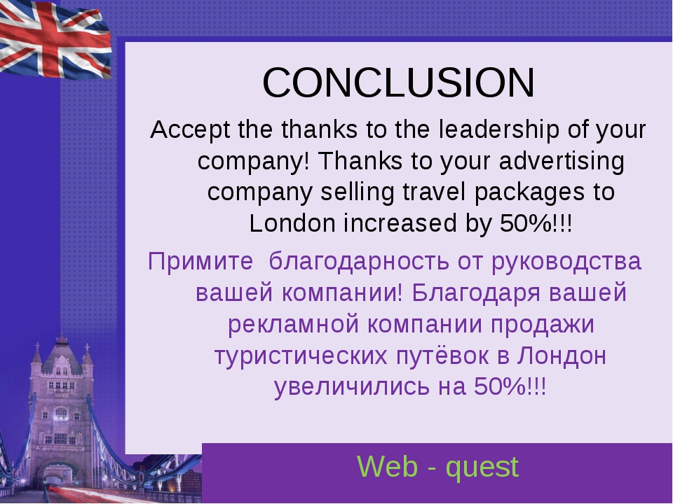 CONCLUSION Accept the thanks to the leadership of your company! Thanks to you...