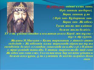 Жәнібек хан- екінші қазақ ханы. Өріс ханның шөбересі, Барақ ханның ұлы ( Өрі