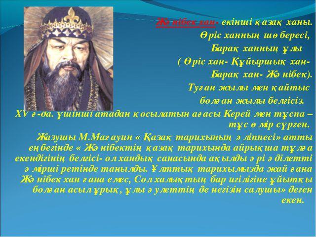 Жәнібек хан- екінші қазақ ханы. Өріс ханның шөбересі, Барақ ханның ұлы ( Өрі...