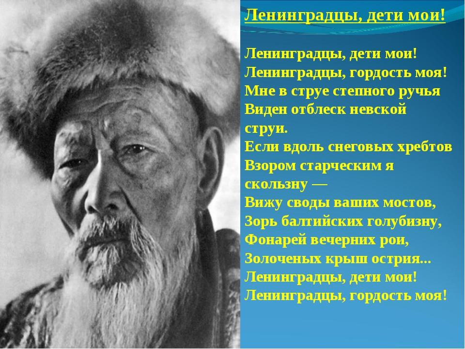 Ленинградцы, дети мои! Ленинградцы, дети мои! Ленинградцы, гордость моя! Мне...