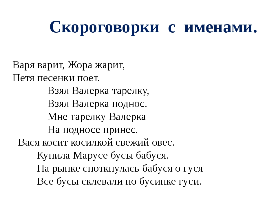 Скороговорки с именами. Варя варит, Жора жарит, Петя песенки поет. Взял Вале...
