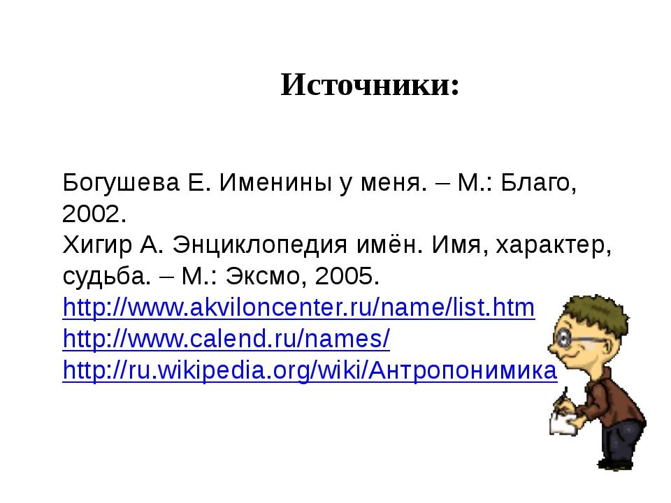 Источники: Богушева Е. Именины у меня. – М.: Благо, 2002. Хигир А. Энциклопе...