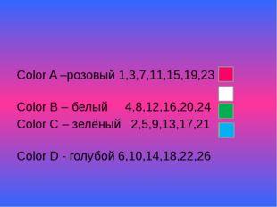 Color A –розовый 1,3,7,11,15,19,23 Color B – белый 4,8,12,16,20,24 Color C –