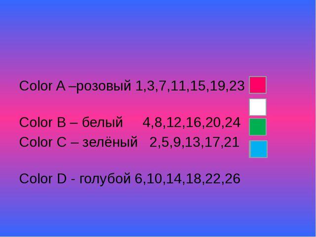 Color A –розовый 1,3,7,11,15,19,23 Color B – белый 4,8,12,16,20,24 Color C –...