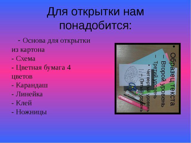 Для открытки нам понадобится: - Основа для открытки из картона - Схема - Цвет...