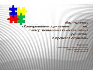 Мастер-класс «Критериальное оценивание как фактор повышения качества знания у