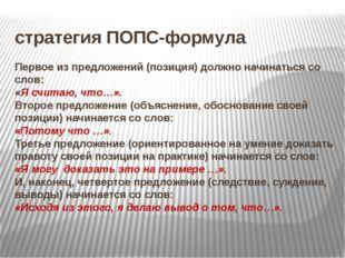 стратегия ПОПС-формула Первое из предложений (позиция) должно начинаться со с