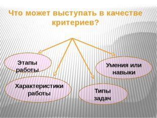 Что может выступать в качестве критериев? Этапы работы Характеристики работы