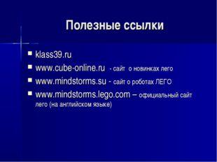 Полезные ссылки klass39.ru www.cube-online.ru - сайт о новинках лего www.mind