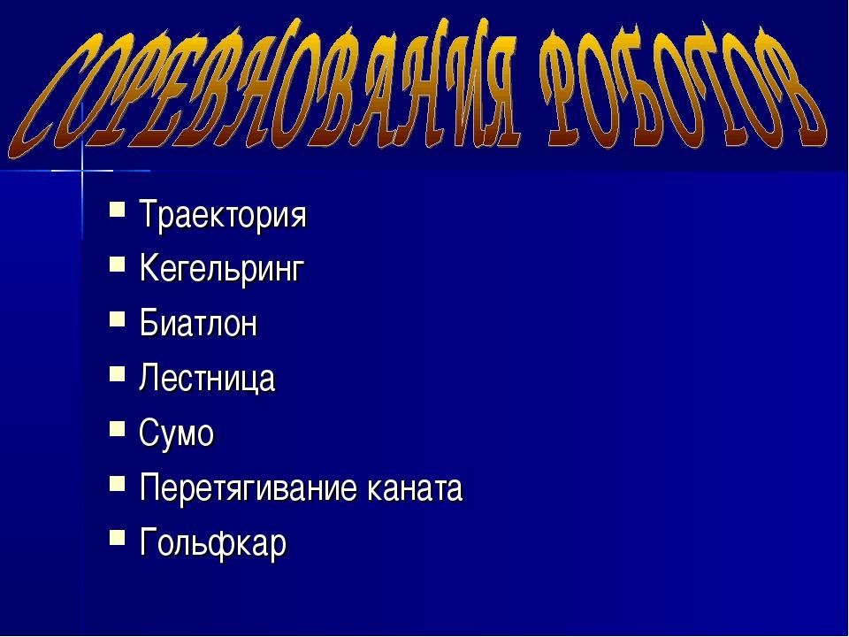 Траектория Кегельринг Биатлон Лестница Сумо Перетягивание каната Гольфкар