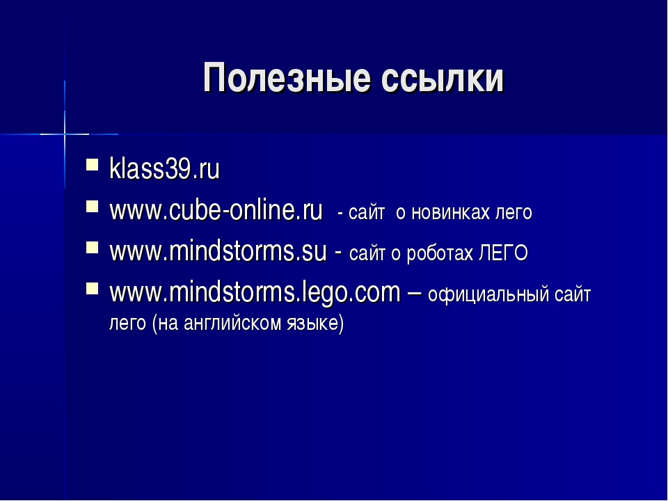 Полезные ссылки klass39.ru www.cube-online.ru - сайт о новинках лего www.mind...
