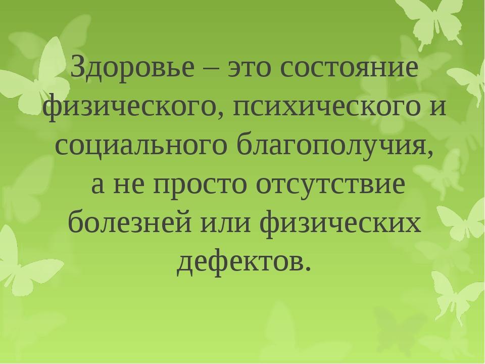 Здоровье – это состояние физического, психического и социального благополучия...
