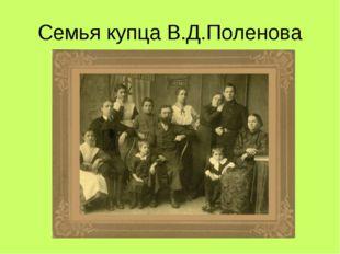 Семья купца В.Д.Поленова
