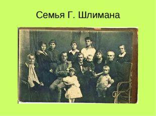 Семья Г. Шлимана