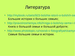Литература http://mybook.ru/sets/923-bolshie-istorii-o-bolshih-semyah/ Больши