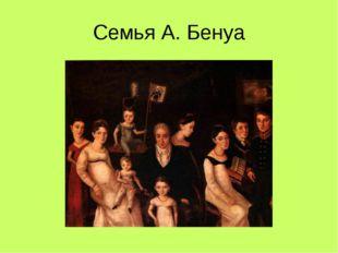 Семья А. Бенуа