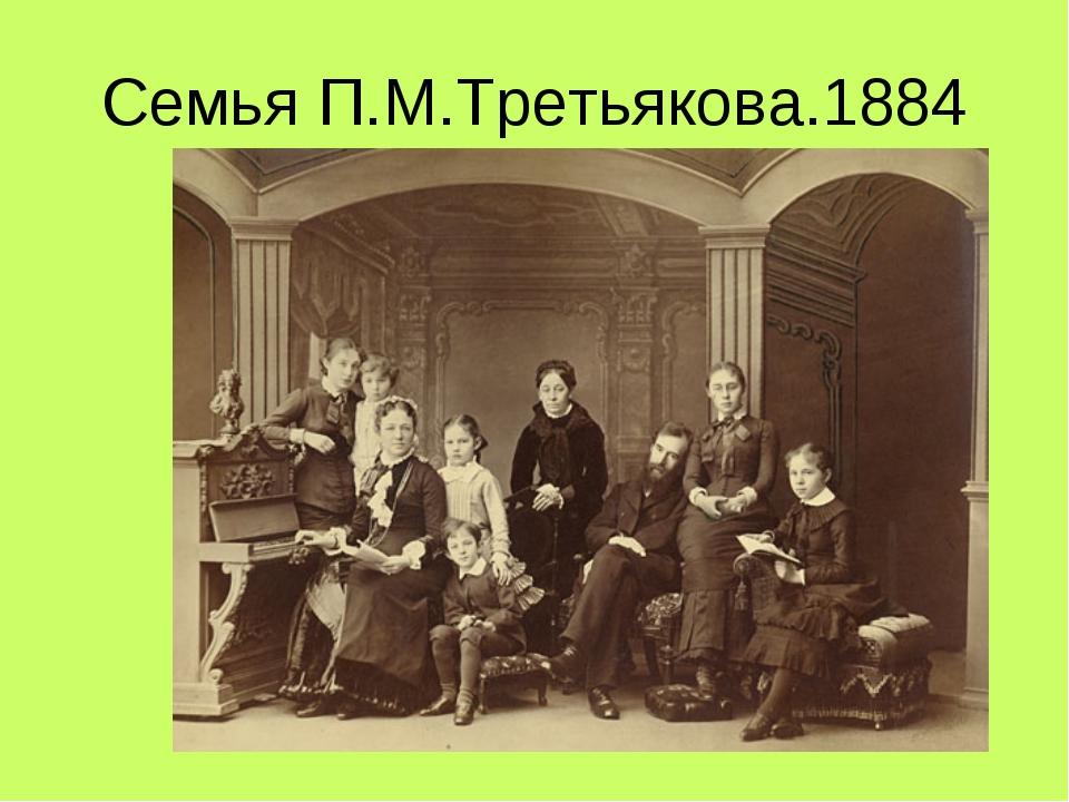Семья П.М.Третьякова.1884