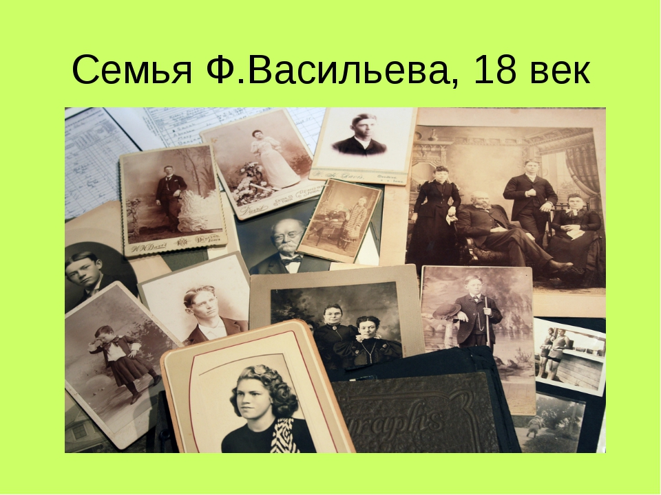Семья Ф.Васильева, 18 век