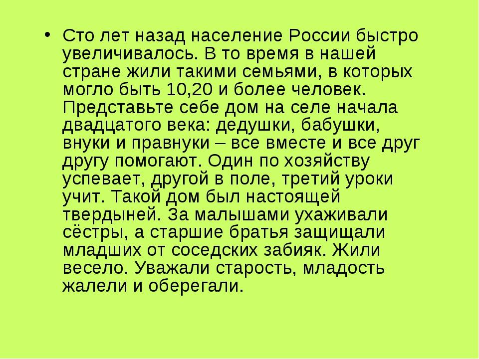 Сто лет назад население России быстро увеличивалось. В то время в нашей стран...
