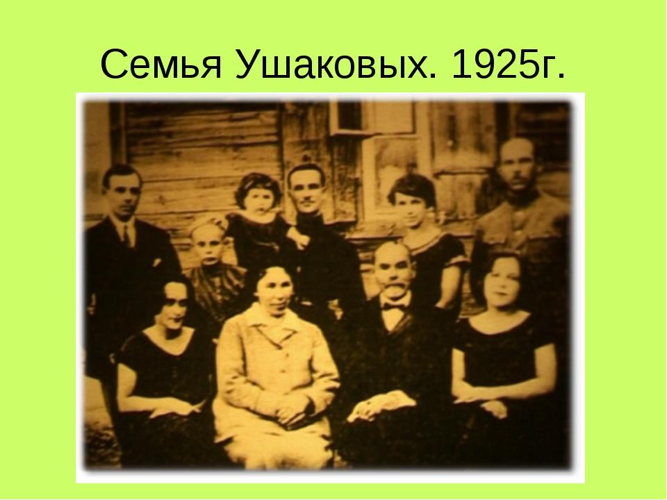 Семья Ушаковых. 1925г.
