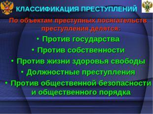КЛАССИФИКАЦИЯ ПРЕСТУПЛЕНИЙ По объектам преступных посягательств преступления